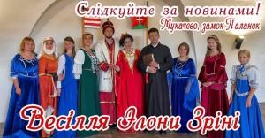 Užhorod a Mukačevo - svadba Heleny Zrínskej-2